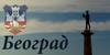 011-Beograd