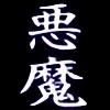 Akumafer's avatar