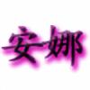 AnaBelenRuiz's avatar
