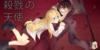 AngelsOfDeathFanClub's avatar