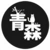 Aomorikun93's avatar