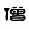 AsceticMonk's avatar