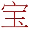 Bao-Yi's avatar