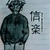 BlueInferno892's avatar
