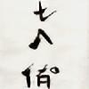 chuuey's avatar