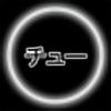 Chuuniisama's avatar