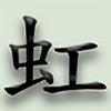 DoubleRaineBow's avatar