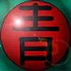 dragontear56789's avatar