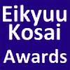 Eikyuu-Kosai-Awards's avatar
