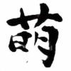 fiammanda's avatar