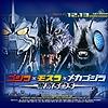 GodzillaSam1954's avatar