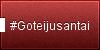 Goteijusantai's avatar