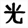 hikariuk's avatar