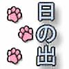 hinode-no-shin's avatar
