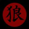 HowlingOokami's avatar