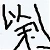 iri218's avatar