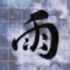 IvyWind88's avatar