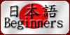 Japanese-Beginners