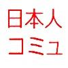 JapaneseClub's avatar