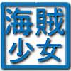 KaizokuShojo's avatar