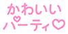 KawaiiParty's avatar