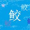 lovemstn's avatar