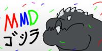MMD-Godzilla