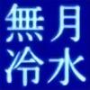 Mugetsu-Reisui's avatar
