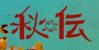 NarutoAkiden's avatar