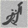 ReginiDracoSilver's avatar