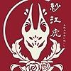 saetoraa's avatar