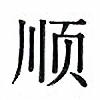 Shn275's avatar