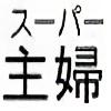 shufunokutomo's avatar
