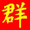 SUPERWONG's avatar