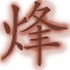 tattoartist9's avatar