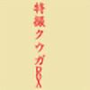 TokusatsuKuuga-RX's avatar