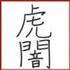 Torayami's avatar