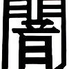 toshiino's avatar