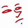 TutuCthulhu's avatar