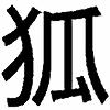 Urukane-Kitsune's avatar