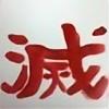 UtterDestruction's avatar