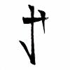 Vinc6's avatar