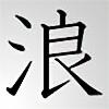 Wanderer-1's avatar