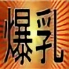 xxxecil's avatar