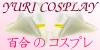 Yuri-Cosplay's avatar