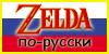 Zelda-po-russki's avatar
