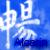 :iconalcarin1159: