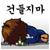:iconartistik-kingpoo: