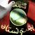:iconasil-afghan:
