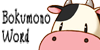 :iconbokumono-world: